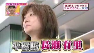 レシピの女王準優勝は、長瀬有里さん
