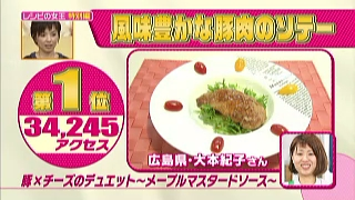 「豚×チーズのデュエット~メープルマスタードソース~」(広島県、大本紀子)