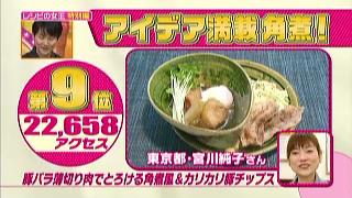 「豚バラ薄切り肉でとろける角煮風&カリカリ豚チップス」(東京都、宮川純子)