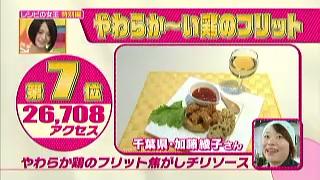 「やわらか鶏のフリット焦がしチリソース」(千葉県、加藤綾子)