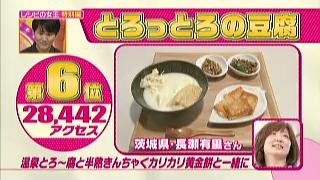 「温泉とろ~腐と半熟きんちゃくカリカリ黄金餅と一緒に」(茨城県、長瀬有里)