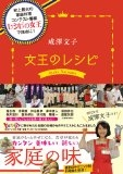 成澤文子、「成澤文子 女王のレシピ」