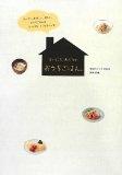 柳川香織、「まいにち 食べたい おうちごはん。」