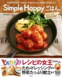 柳川香織、「Smile Happy ごはん」