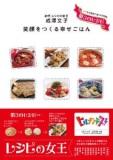 「初代レシピの女王成澤文子第3のレシピ笑顔をつくる幸せごはん」