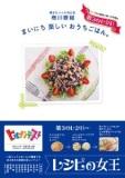 「第2代レシピの女王柳川香織第3のレシピまいにち楽しいおうちごはん。」