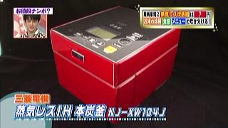 三菱電機、蒸気レスIH本炭釜(炊飯器)