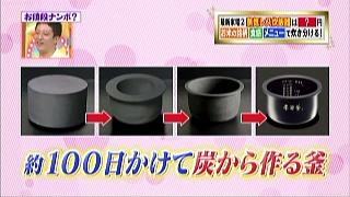炭から作る釜