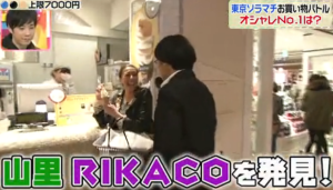 山里亮太、ソフトクリームを食べているRICAKOを発見