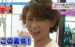 ナレーター「アンミカコーディネートに、(斉藤慶子は)この表情」