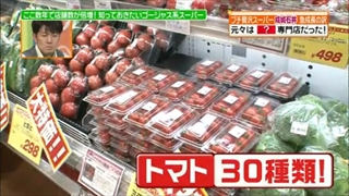 トマトは、30種類