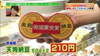 茨城県、天狗納豆