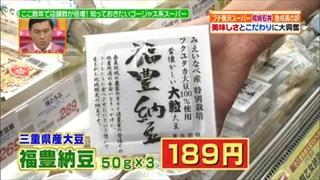 三重県産大豆、福豊納豆
