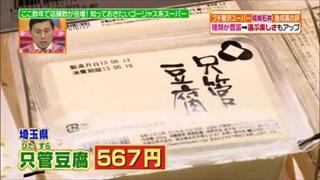 埼玉県、只管(ひたすら)豆腐