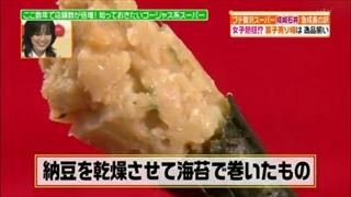 納豆を乾燥させて海苔で巻いた物