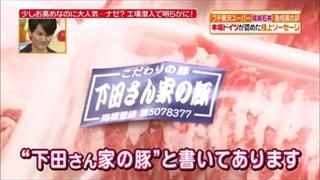 下田さん家の豚