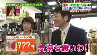 坂下千里子が菅谷大介に突っ込む