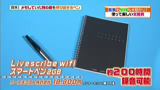 <strong>Livescribe wifi スマートペン(2GB、4GB、8GB)