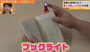 LED mini ブックライト