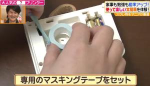 マスキングテーププリンター(こはる)に専用のマスキングテープをセット