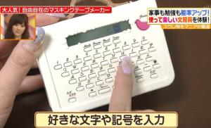 マスキングテーププリンター(こはる)で好きな文字や記号を入力