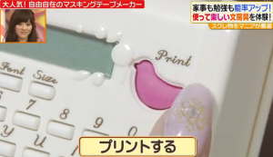 マスキングテーププリンター(こはる)のプリントボタンを押す