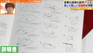 よく飛ぶ紙飛行機便箋の織り方の説明書