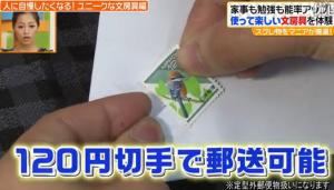 便箋なので、120円切手で郵送可能(定型外郵便物扱い)