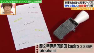 顔文字専用回転印(kaoiro)