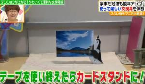 ペンギン修正テープのカードスタンド