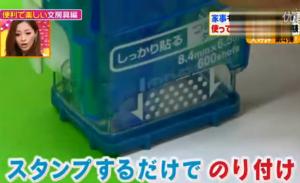 コクヨ、ドットライナースタンプ(スタンプ糊、テープ糊)の使い方
