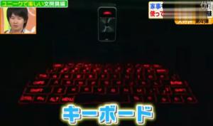 マジックキューブ(魔法の箱)のレーザー光線キーボード