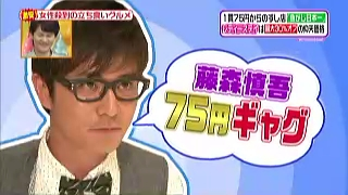 藤森慎吾75円ギャグ