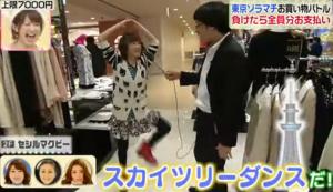 鈴木奈々、東京スカイツリーダンス