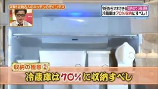 冷蔵庫は70%に収納すべし