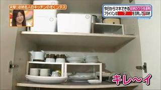 綺麗に整理収納された食器棚