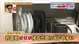 お皿を縦収納すると取り出しやすい