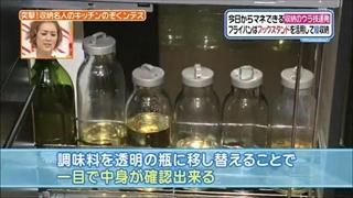 調味料を透明の瓶に移し替える事で、一目で中身が確認出来る