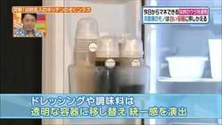 ドレッシングや調味料は透明な容器に移し替え統一感を演出