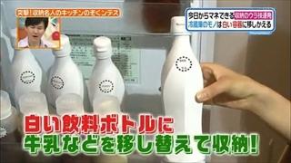 白い飲料ボトルに牛乳等を移し替えて収納