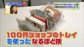 100円ショップのトレイを使った、なるほど収納技
