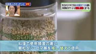 料理で使用頻度の高い顆粒出汁、ゴマ等を移し替えて使用