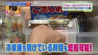 冷蔵庫を開けている時間も短縮可能