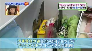 冷凍食品の袋は100円ショップのブックエンドでコンパクトに収納