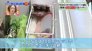 アイス等は100円ショップの網カゴでスッキリ収納