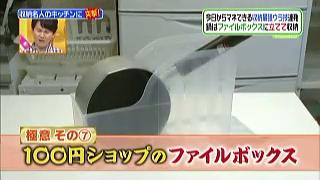 100円ショップのファイルボックス