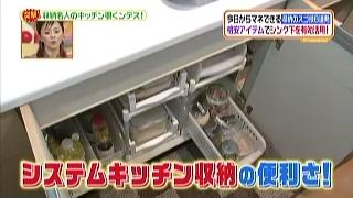 キッチン下のデッドスペース