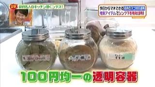100円均一の透明容器