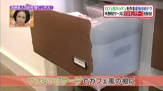 マスキングテープでカフェ風の棚