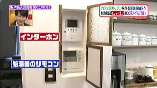 インターホン、給湯器のリモコン